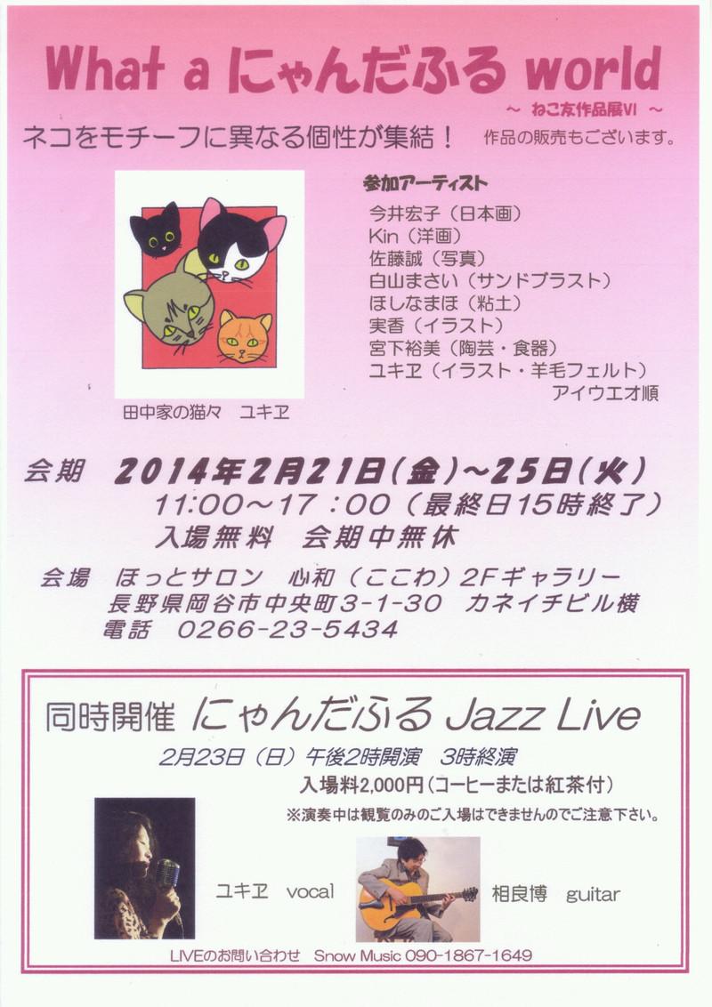 イベントのお知らせ#3 ネコ友作品展&ライブ