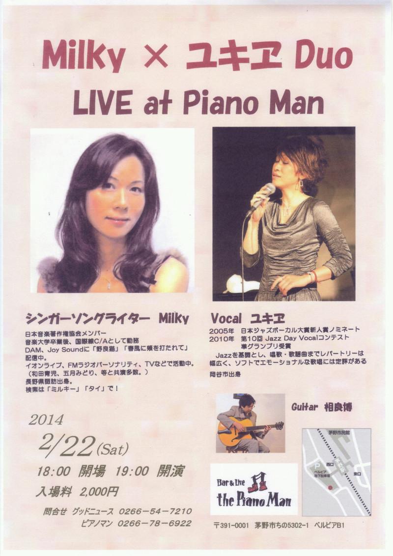 イベントのお知らせ#2 Piano Man
